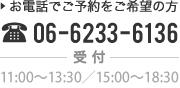 お電話でご予約をご希望の方 06-6233-6136 受付 10:30〜14:00 16:00〜20:00